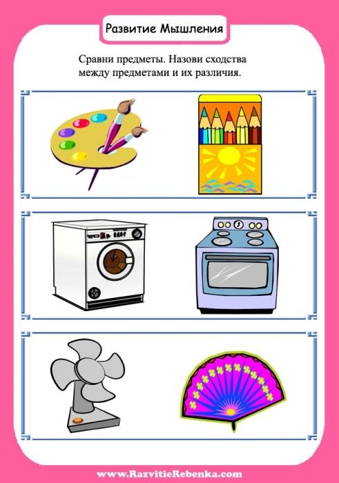 Развивающий мультик для детей от 3 до 5 лет. Мультик